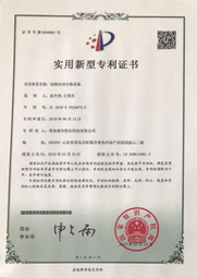 Utility Model Patent Certificate for sheep draft